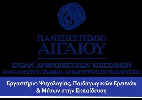 Εξ Αποστάσεως Επιμορφωτικά Προγράμματα Εργαστηρίου Ψυχολογίας, Παιδαγωγικών Ερευνών και Μέσων στην Εκπαίδευση